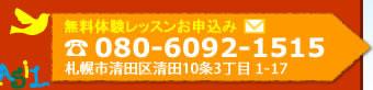 無料体験レッスンお申込み 080-6092-1515